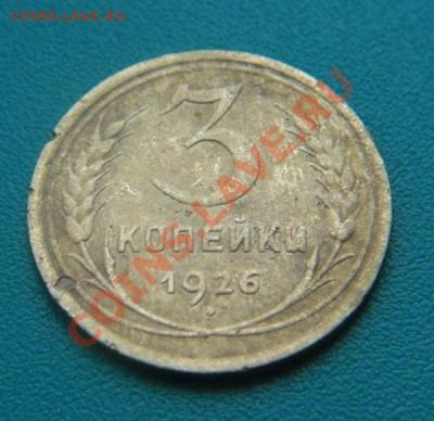 3 коп 1927г + 3 коп 1926г !!! - 3 коп 26.JPG