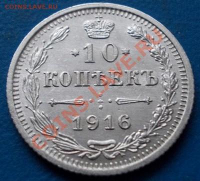 10 копеек 1916 штемпель! блеск!кладовая! чердак!до 14.02 - 808