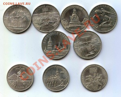 Большой лот Советской юбилейки-1 рубль,3 рубля,5 рублей.65шт - scan20130206222112_001