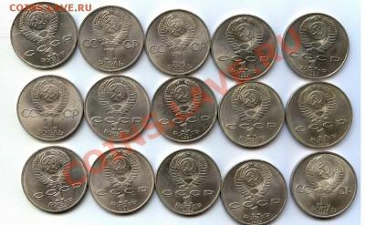 Большой лот Советской юбилейки-1 рубль,3 рубля,5 рублей.65шт - scan20130206221916_001