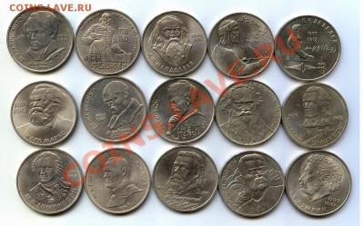 Большой лот Советской юбилейки-1 рубль,3 рубля,5 рублей.65шт - scan20130206221813_001
