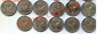 Большой лот Советской юбилейки-1 рубль,3 рубля,5 рублей.65шт - scan20130206221012_001