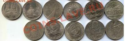 Большой лот Советской юбилейки-1 рубль,3 рубля,5 рублей.65шт - scan20130206220817_001