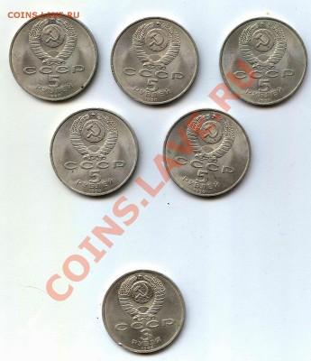 Большой лот Советской юбилейки-1 рубль,3 рубля,5 рублей.65шт - scan20130206223024_001