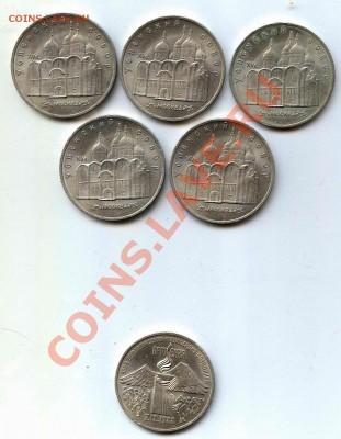 Большой лот Советской юбилейки-1 рубль,3 рубля,5 рублей.65шт - scan20130206222947_001
