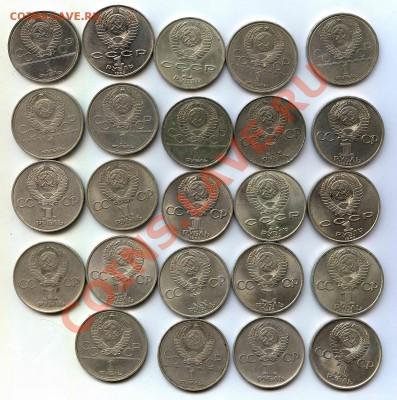 Большой лот Советской юбилейки-1 рубль,3 рубля,5 рублей.65шт - scan20130206222747_001