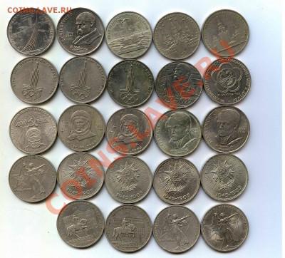 Большой лот Советской юбилейки-1 рубль,3 рубля,5 рублей.65шт - scan20130206222608_001