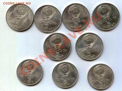 Большой лот Советской юбилейки-1 рубль,3 рубля,5 рублей.65шт - scan20130206222200_001