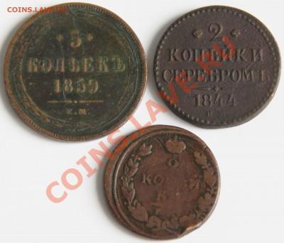 5 коп 1859, 2 коп 1844, 2 коп 1813 - Три монеты.JPG