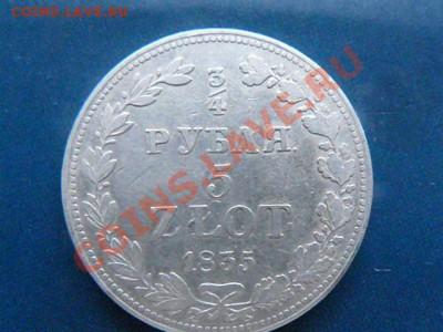 На оценку серебро разное - P1060843.JPG