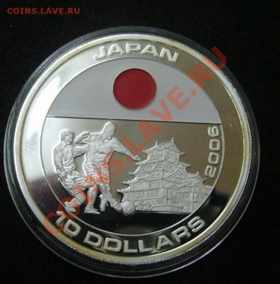 Прошу оценить 10 $ 2005г ,Р.Либерия,ЧМ 2006 год,флаг Японии - S6000324.JPG
