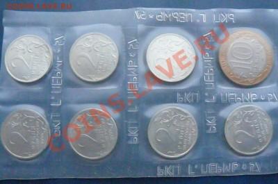 2 рубля в запайке Оценка - P1060907.JPG