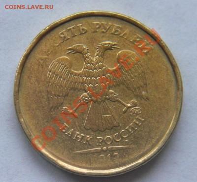 10 руб 2011г  раскол + непрочекан 10 руб 2012г - 10 руб непрочекан..JPG