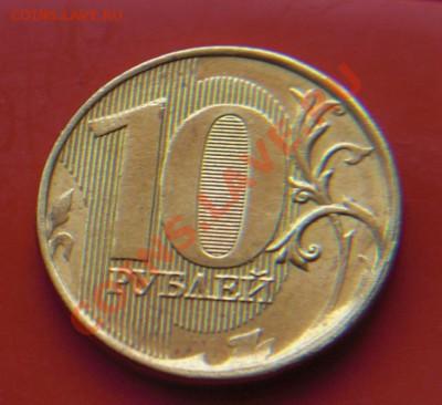 10 руб 2011г  раскол + непрочекан 10 руб 2012г - 10 руб раскол.JPG