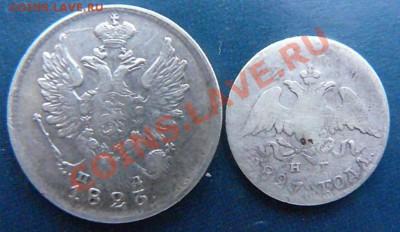 На оценку серебро разное - P1060875.JPG