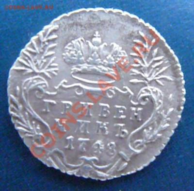 На оценку серебро разное - P1060884.JPG