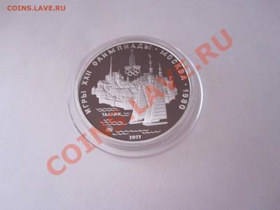5 рублей Таллин ПРУФ 1977 ММД 18.02.2103 22:00 МСК - IMG_2008.JPG