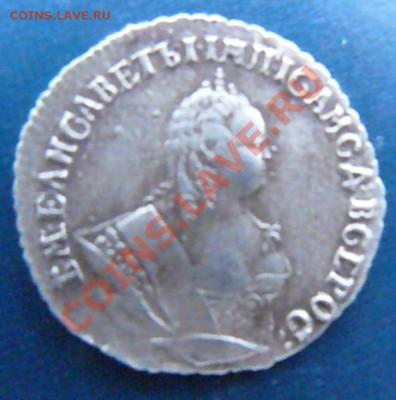 На оценку серебро разное - P1060886.JPG