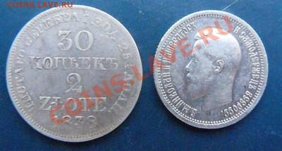 На оценку серебро разное - P1060888.JPG