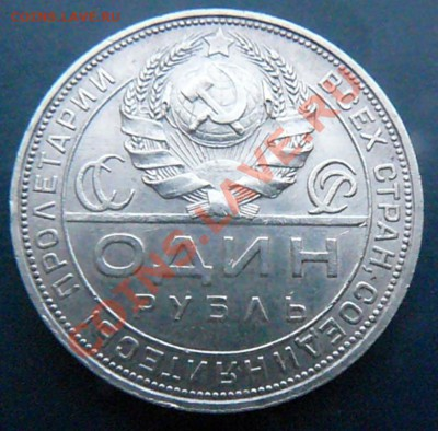 24 год рубль и копейки - P1060866.JPG