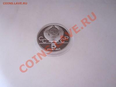 5 рублей Штанга ПРУФ 1979 ЛМД 18:02.2013 22:05 МСК - IMG_2005.JPG