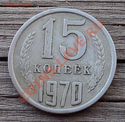 15 копеек 1970 г. до 18.02.13. 21-00 мск. - DSC05586.JPG