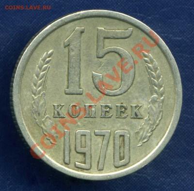 15 копеек 1970 г. до 18.02.13. 21-00 мск. - img241