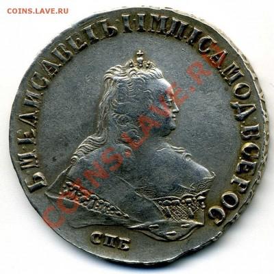 рубль 1747 - img197