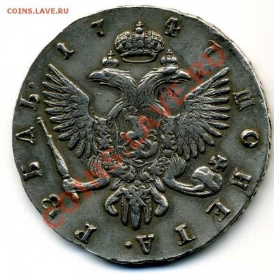 рубль 1747 - img198