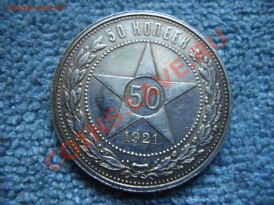 50 коп 1921 - P4130167.JPG