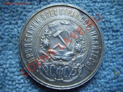50 коп 1921 - P4130168.JPG