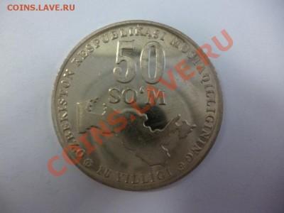 Узбекисатн 50 сом карта (по фиксу - 20 руб) 15.02 - P1000926.JPG