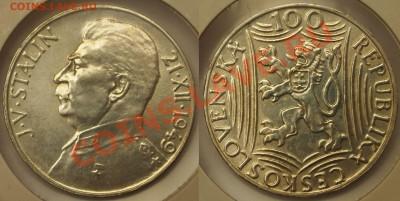 Сталин 100 крон 1949 до 17.02.2013 - 01