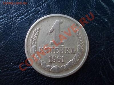 1 КОПЕЙКА 1961. №132 шт1.12. по А.И.Ф. - DSCN2009.JPG