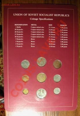 Набор монет СССР 1976-1979 гг до 19.02.2013 в 21-00 МС - DSCN0212.JPG