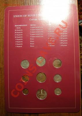 Набор монет СССР 1976-1979 гг до 19.02.2013 в 21-00 МС - DSCN0211.JPG