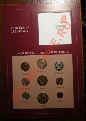 Набор монет СССР 1976-1979 гг до 19.02.2013 в 21-00 МС - DSCN0210.JPG