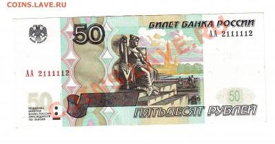 50 рублей АА 2111112 2004 до 22-30 мск 18.02.13 - IMAGE0073.JPG