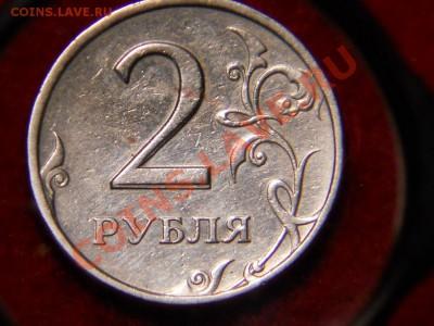 2 рубля 1997г Двойной удар или сдвоенность? - DSCN1077.JPG