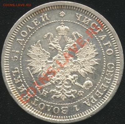 25 копеек 1878 года - 25-78а