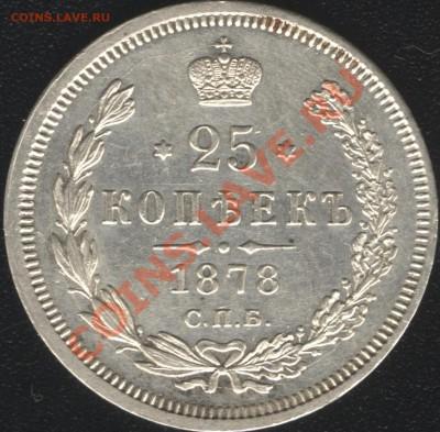 25 копеек 1878 года - 25-78р