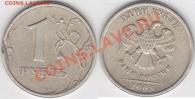 2 рубля 1997 г. Возможен ли такой деффект на монетном дворе? - 1 р. 2005 г. (СПМД)