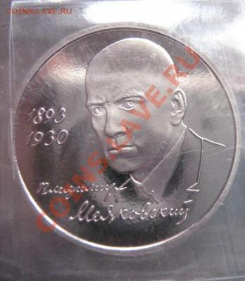 1 руб 1993 Маяковский без запайки  до 18.2  в 22-00 мск - 18.1 часть 2 монетки 017.JPG