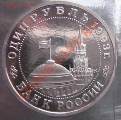 1 руб 1993 Маяковский без запайки  до 18.2  в 22-00 мск - 18.1 часть 2 монетки 018.JPG