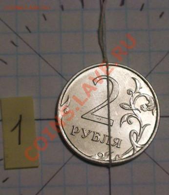 2 рубля с поворотами N1 - 2rpov1a