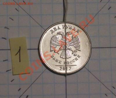2 рубля с поворотами N1 - 2rpov1