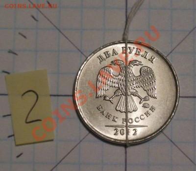 2 рубля с поворотами N1 - 2rpov2