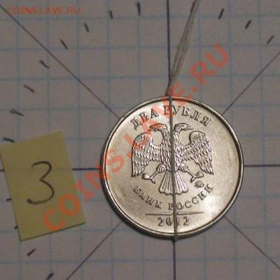 2 рубля с поворотами N1 - 2rpov3