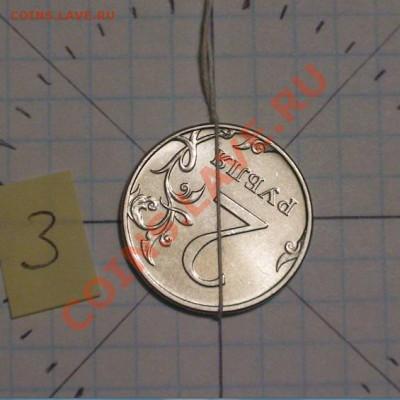 2 рубля с поворотами N1 - 2rpov3a