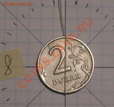 2 рубля с поворотами N2 - 2rpov8a